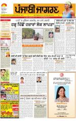 Amritsar : Punjabi jagran News : 9th September 2014 - Read on ipad, iphone, smart phone and tablets.