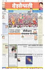 9th Sep Nagpur - Read on ipad, iphone, smart phone and tablets.