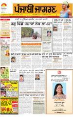 Jalandhar : Punjabi jagran News : 9th September 2014 - Read on ipad, iphone, smart phone and tablets.