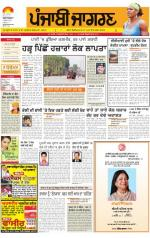 Jalandhar Dehat : Punjabi jagran News : 9th September 2014 - Read on ipad, iphone, smart phone and tablets.