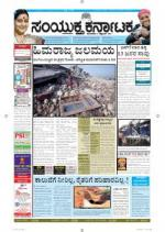 Sep,09,2014,Bangalore - Read on ipad, iphone, smart phone and tablets.