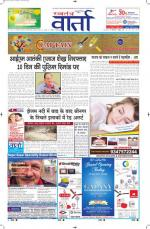 07-09-2014 Hindi - Read on ipad, iphone, smart phone and tablets.