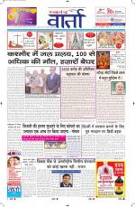 08-09-2014 Hindi - Read on ipad, iphone, smart phone and tablets.