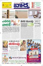 08-09-2014 Main - Read on ipad, iphone, smart phone and tablets.