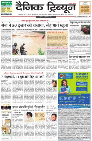 DT_10_September_2014_Ambala - Read on ipad, iphone, smart phone and tablets.