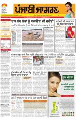 Moga/Faridkot/Muktsar : Punjabi jagran News : 10th September 2014 - Read on ipad, iphone, smart phone and tablets.