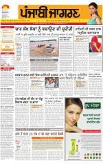 Amritsar : Punjabi jagran News : 10th September 2014 - Read on ipad, iphone, smart phone and tablets.