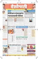 10th Sep Chandrapur - Read on ipad, iphone, smart phone and tablets.