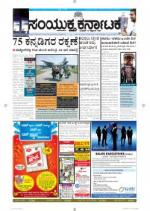 Sep,10,2014,Bangalore - Read on ipad, iphone, smart phone and tablets.