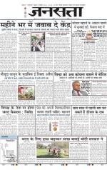 Jansatta, Hindi, 10/09/2014 - Read on ipad, iphone, smart phone and tablets.