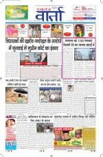 10-09-2014 Hindi - Read on ipad, iphone, smart phone and tablets.