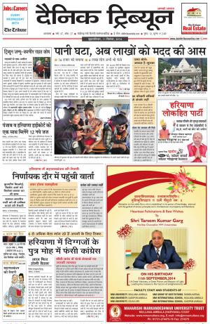 DT_11_September_2014_Ambala - Read on ipad, iphone, smart phone and tablets.