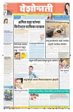 10th Sep Nanded - Read on ipad, iphone, smart phone and tablets.