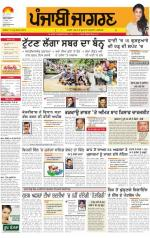 Tarantaran : Punjabi jagran News : 11th September 2014 - Read on ipad, iphone, smart phone and tablets.