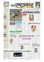 11th Sep Rashtraprakash - Read on ipad, iphone, smart phone and tablets.