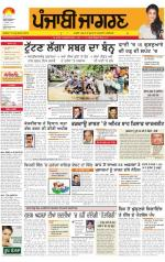 Jalandhar Dehat : Punjabi jagran News : 11th September 2014 - Read on ipad, iphone, smart phone and tablets.