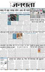Jansatta, Hindi, 11/09/2014 - Read on ipad, iphone, smart phone and tablets.