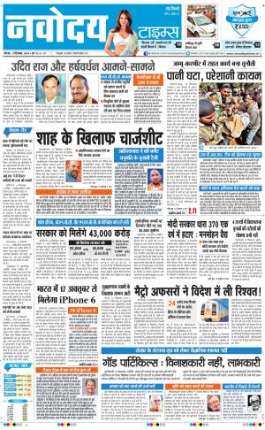 The Navodaya Times Main - Read on ipad, iphone, smart phone and tablets.