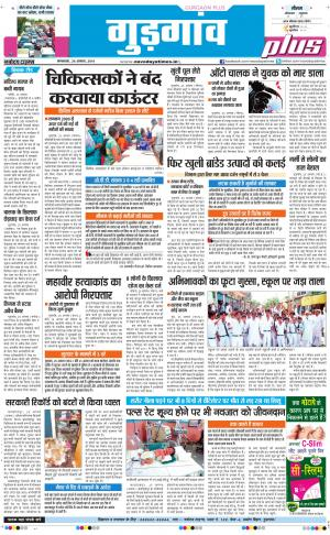 The Navodaya Times Gurgaon - Read on ipad, iphone, smart phone and tablets