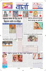 11-09-2014 Hindi - Read on ipad, iphone, smart phone and tablets.