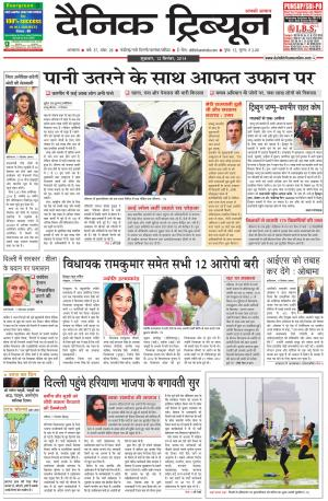 DT_12_September_2014_Ambala - Read on ipad, iphone, smart phone and tablets.