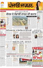 Doaba : Punjabi jagran News : 12th September 2014 - Read on ipad, iphone, smart phone and tablets.