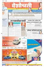 12th Sep Nagpur - Read on ipad, iphone, smart phone and tablets.