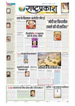 12th Sep Rashtraprakash - Read on ipad, iphone, smart phone and tablets.