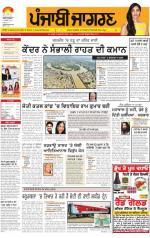 Jalandhar : Punjabi jagran News : 12th September 2014 - Read on ipad, iphone, smart phone and tablets.
