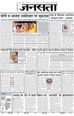 Jansatta, Hindi, 12/09/2014 - Read on ipad, iphone, smart phone and tablets.