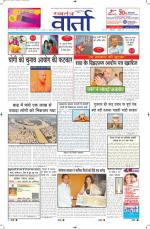 12-09-2014 Hindi - Read on ipad, iphone, smart phone and tablets.