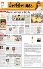 Moga/Faridkot/Muktsar  : Punjabi jagran News : 13th September 2014 - Read on ipad, iphone, smart phone and tablets.