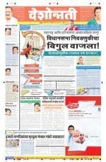 13th Sep Nanded - Read on ipad, iphone, smart phone and tablets.