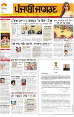 Bathinda  : Punjabi jagran News : 13th September 2014 - Read on ipad, iphone, smart phone and tablets.