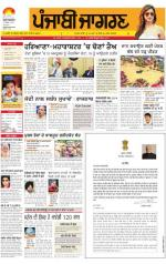 Doaba  : Punjabi jagran News : 13th September 2014 - Read on ipad, iphone, smart phone and tablets.
