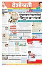13th Sep Buldhana - Read on ipad, iphone, smart phone and tablets.