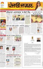 Amritsar  : Punjabi jagran News : 13th September 2014 - Read on ipad, iphone, smart phone and tablets.