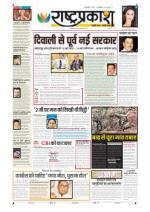 13th Sep Rashtraprakash - Read on ipad, iphone, smart phone and tablets.