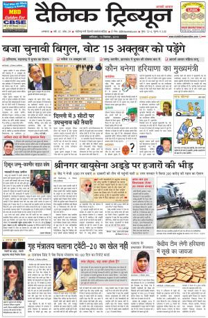 DT_13_September_2014_Ambala - Read on ipad, iphone, smart phone and tablets.