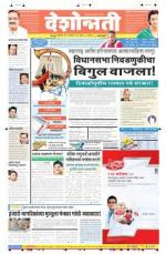 13th Sep Amravati - Read on ipad, iphone, smart phone and tablets.
