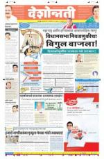 13th Sep Chandrapur - Read on ipad, iphone, smart phone and tablets.