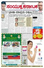 september 13, 2014, Hubli - Read on ipad, iphone, smart phone and tablets.
