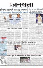 Jansatta, Hindi, 13/09/2014 - Read on ipad, iphone, smart phone and tablets.