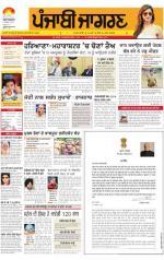 Jalandhar  : Punjabi jagran News : 13th September 2014 - Read on ipad, iphone, smart phone and tablets.