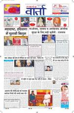 13-09-2014 Hindi - Read on ipad, iphone, smart phone and tablets.