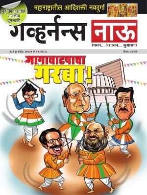 Governancenow Marathi Volume 1 issue 23