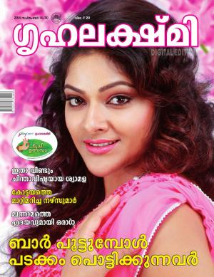 Grihalakshmi-2014 September 16-30 - Read on ipad, iphone, smart phone and tablets.