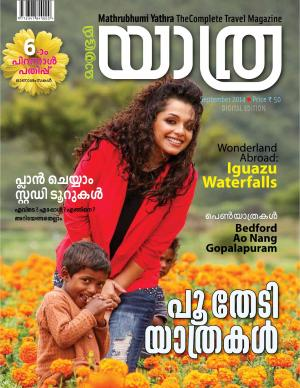 Yathra-2014 September - Read on ipad, iphone, smart phone and tablets.