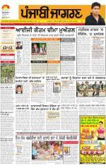 Doaba : Punjabi jagran News : 14th September 2014 - Read on ipad, iphone, smart phone and tablets.