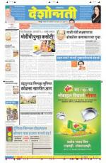 14th Sep Chandrapur - Read on ipad, iphone, smart phone and tablets.